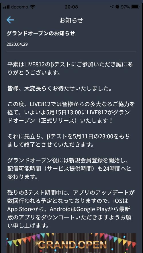 新しいライブ配信アプリ『LIVE812』